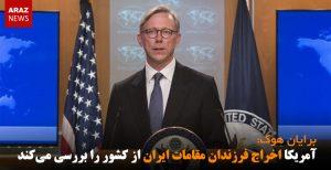 آمریکا اخراج فرزندان مقامات ایران از کشور را بررسی میکند