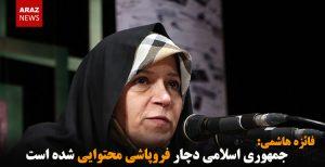 جمهوری اسلامی دچار فروپاشی محتوایی شده است