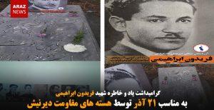 گرامیداشت یاد و خاطره شهید فریدون ابراهیمی به مناسب ۲۱ آذر توسط هسته های مقاومت...