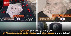 ادای احترام به مزار محمدعلی فرزانه توسط هستههای مقاومت دیرنیش به مناسبت ۲۱ آذر