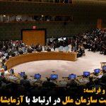 جلسه شورای امنیت سازمان ملل در ارتباط با آزمایشات موشکی ایران