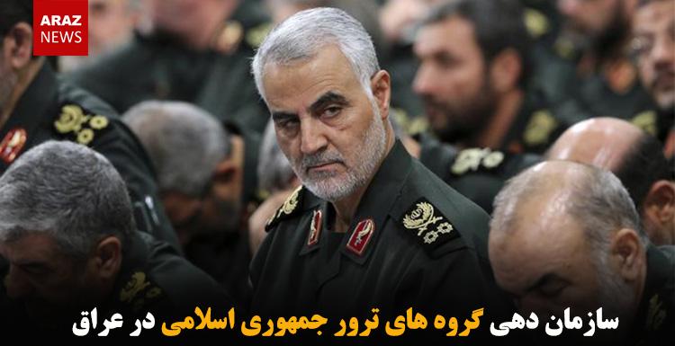 سازمان دهی گروه های ترور جمهوری اسلامی در عراق