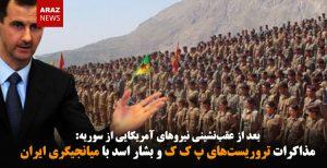 مذاکرات تروریستهای پ ک ک و بشار اسد با میانجیگری ایران