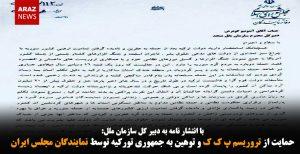حمایت از تروریسم پ ک ک و توهین به جمهوری تورکیه توسط نمایندگان مجلس ایران