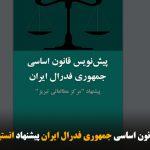 انتشار پیشنویس قانون اساسی جمهوری فدرال ایران پیشنهاد انستیتو تبریز-فایل PDF