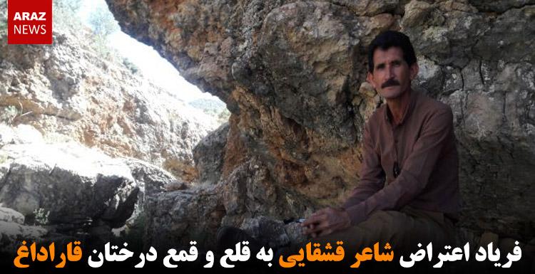 فریاد اعتراض شاعر قشقایی به قلع و قمع درختان قاراداغ