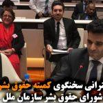 سخنرانی مسئول کمیته حقوق بشر قشقایی در شورای حقوق بشر سازمان ملل