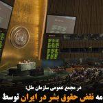 تصویب قطعنامه نقض حقوق بشر در ایران توسط سازمان ملل