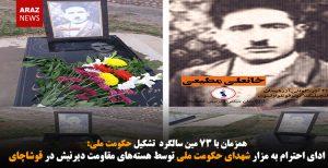 ادای احترام به مزار شهدای حکومت ملی توسط هستههای مقاومت دیرنیش در قوشاچای