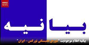 """بیانیه اعلام موجودیت """"شورای همبستگی تورکمن- ایران"""""""