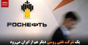 یک شرکت نفتی روسی دیگر هم از ایران میرود