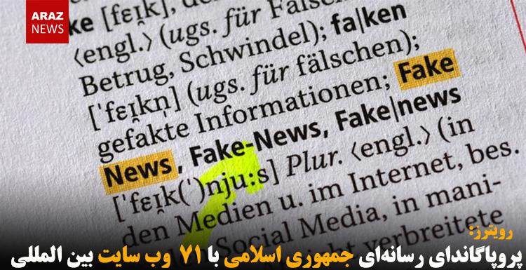 پروپاگاندای رسانهای جمهوری اسلامی با ۷۱ وب سایت بین المللی