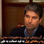 مدیرمسئول گروه رسانهای یول به قید ضمانت به طور موقت آزاد شد