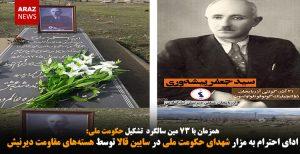 ادای احترام به مزار شهدای حکومت ملی در سایین قالا توسط هستههای مقاومت دیرنیش