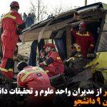 اخراج پنج نفر از مدیران واحد علوم و تحقیقات دانشگاه آزاد در پی کشته شدن...