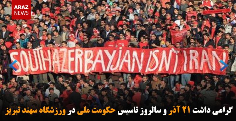 گرامی داشت ۲۱ آذر و سالروز تاسیس حکومت ملی در ورزشگاه سهند تبریز