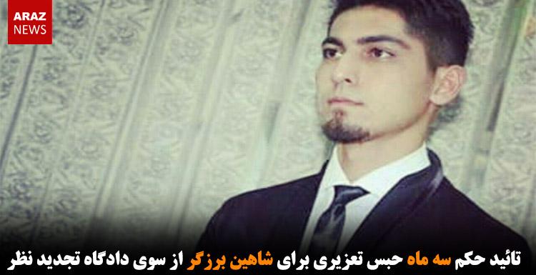 تائید حکم سه ماه حبس تعزیری برای شاهین برزگر از سوی دادگاه تجدید نظر
