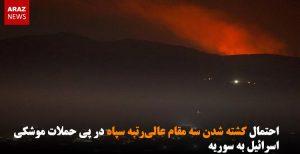احتمال کشته شدن سه مقام عالیرتبه سپاه در پی حملات موشکی اسرائیل به سوریه
