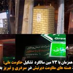 پخش شبنامه توسط هسته های مقاومت دیرنیش در سردری و تبریز به مناسبت ۲۱ آذر