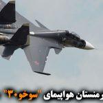 """روسیه به ارمنستان هواپیمای """"سوخو-۳۰"""" میفروشد"""