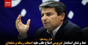 خط و نشان استاندار غیربومی اصلاح طلب علیه اصحاب رسانه و منتقدان