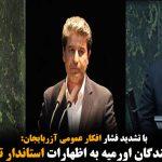 واکنش نمایندگان اورمیه به اظهارات استاندار ترور دوست