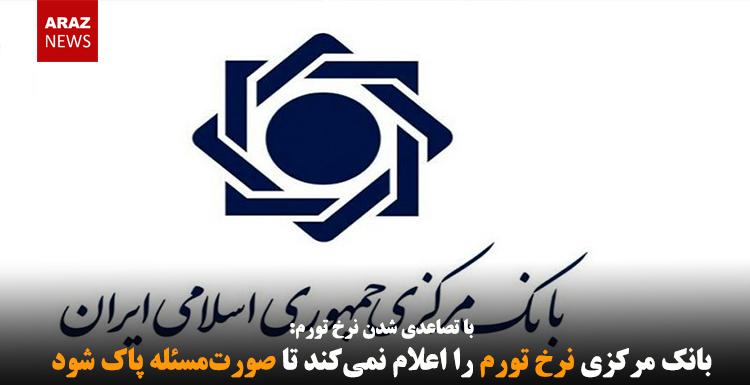 بانک مرکزی نرخ تورم را اعلام نمیکند تا صورتمسئله پاک شود