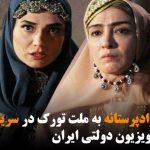 توهین نژادپرستانه به ملت تورک در سریال بانوی عمارت تلویزیون دولتی ایران