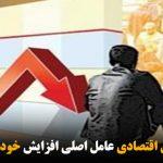 بیکاری و عوامل اقتصادی عامل اصلی افزایش خودکشی در ایران