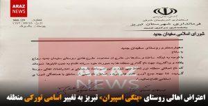 اعتراض اهالی روستای «ینگی اسپیران» تبریز به تغییر اسامی تورکی منطقه