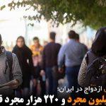ایران ۱۳ میلیون مجرد و ۲۲۰ هزار مجرد قطعی دارد