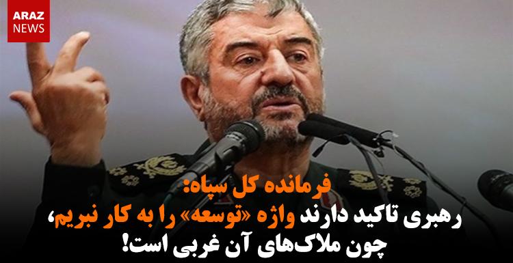 فرمانده کل سپاه: رهبری تاکید دارند واژه «توسعه» را به کار نبریم، چون ملاکهای آن غربی است!