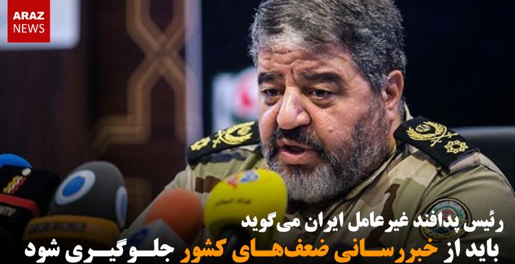 رئیس پدافند غیرعامل ایران میگوید باید از خبررسانی ضعفهای کشور جلوگیری شود