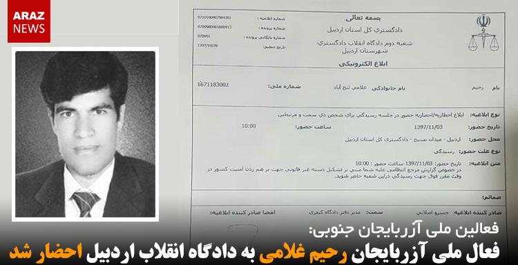 فعال ملی آزربایجان رحیم غلامی به دادگاه انقلاب اردبیل احضار شد