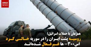 روسیه پشت ایران را در سوریه خالی کرد؛ اس-۳۰۰ ها غیرفعال شدهاند