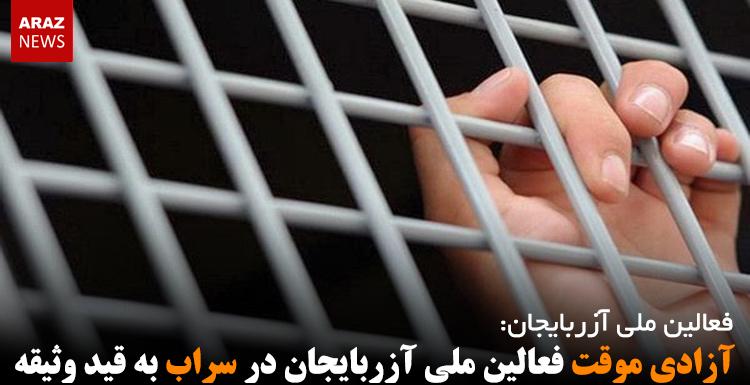 آزادی موقت فعالین ملی آزربایجان در سراب به قید وثیقه