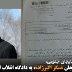 فعال ملی آزربایجان عسگر اکبرزاده، به دادگاه انقلاب اردبیل احضار شد