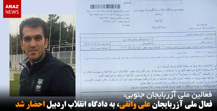 فعال ملی آزربایجان علی واثقی، به دادگاه انقلاب اردبیل احضار شد