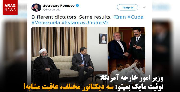 توئیت مایک پمپئو: سه دیکتاتور مختلف، عاقبت مشابه!