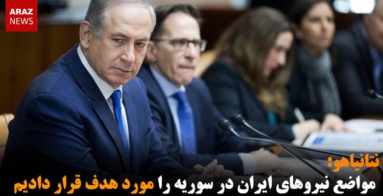 نتانیاهو: مواضع نیروهای ایران در سوریه را مورد هدف قرار دادیم