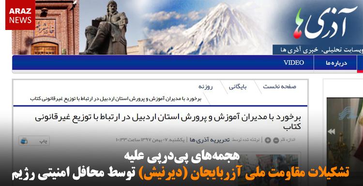 هجمههای پیدرپی علیه تشکیلات مقاومت ملی آزربایجان (دیرنیش) توسط محافل امنیتی رژیم