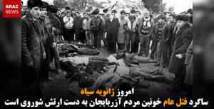 امروز ژانویه سیاه ساگرد قتل عام خونین مردم آزربایجان به دست ارتش شوروی است