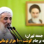 امام جمعه تهران: نتیجه برجام گوشت ۱۰۰ هزار تومانی شد