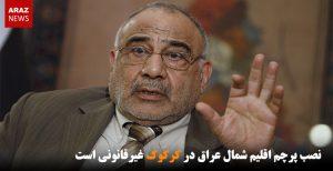نصب پرچم اقلیم شمال عراق در کرکوک غیرقانونی است