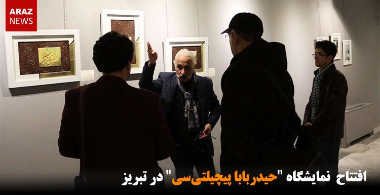"""افتتاح  نمایشگاه """"حیدربابا پیچیلتیسی"""" در تبریز"""