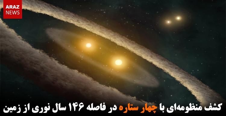 کشف منظومهای با چهار ستاره در فاصله ۱۴۶ سال نوری از زمین