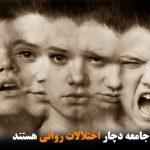 ۲۰ درصد افراد جامعه دچار اختلالات روانی هستند