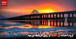 لزوم احداث پل جدید بر روی دریاچه اورمیه