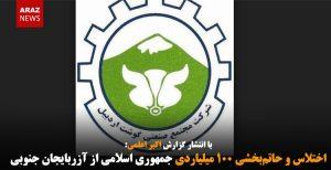 اختلاس و حاتمبخشی ۱۰۰ میلیاردی جمهوری اسلامی از آزربایجان جنوبی