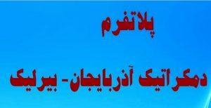 «اتحاد دمکراتیک آذربایجان-بیرلیک» پلاتفرم خود برای آینده ایران و آزربایجان را منتشر کرد